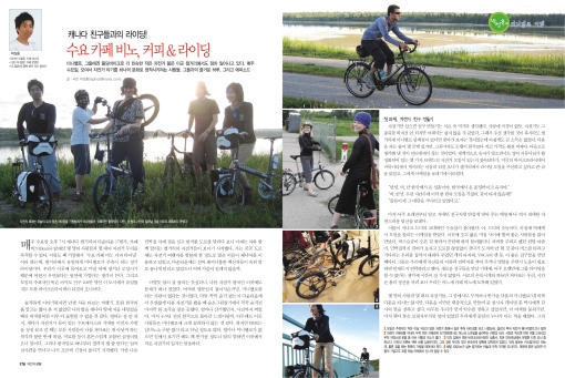 Article about our weekly coffee ride - pages 1 & 2.