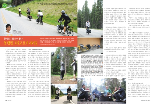 Mosquito Creek Tour Article pages 1 & 2.